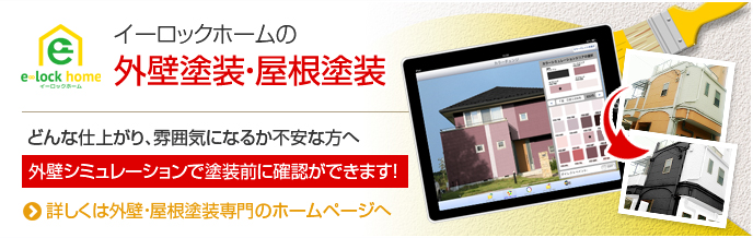 外壁・屋根塗装専門のホームページはこちら
